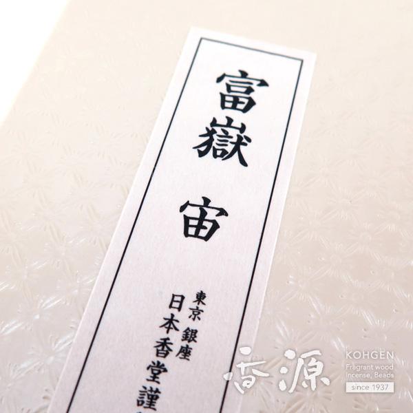 日本香堂のお線香 富嶽 宙 長寸1把入2019年製 外箱の拡大写真1