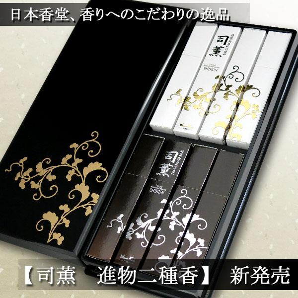日本香堂の贈答用ギフト司薫二種香塗箱
