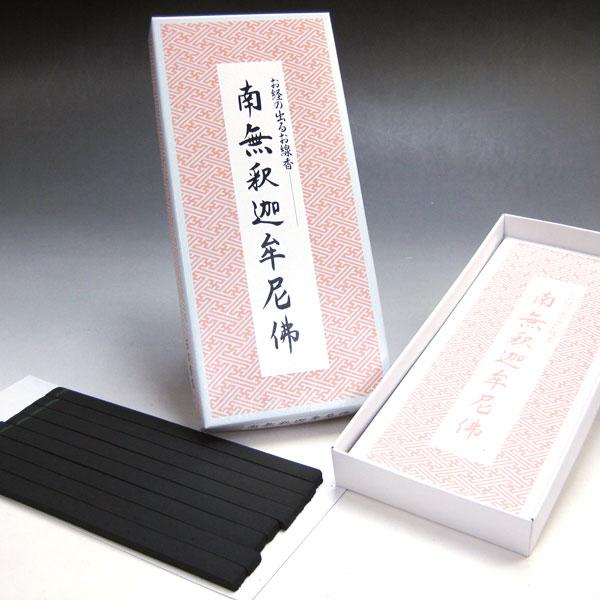 日本香堂のお線香経文香南無釈迦弁牟尼佛