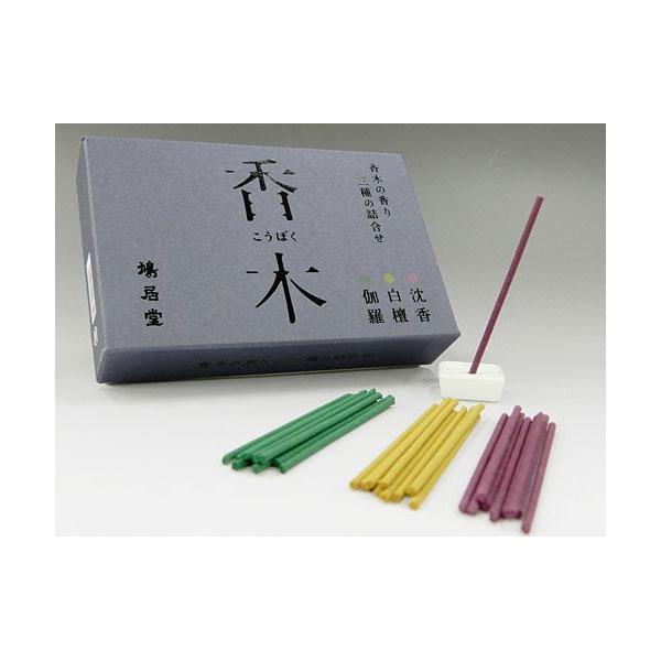 鳩居堂のお香 香木の香り3種セット(伽羅・沈香・白檀アソート/香立入り)