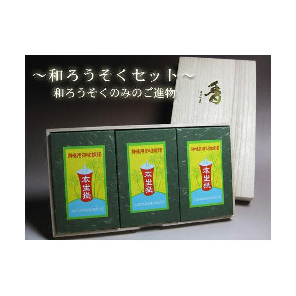 香源 オリジナルギフト 贈答用 和ろうそく3箱セット 桐箱入