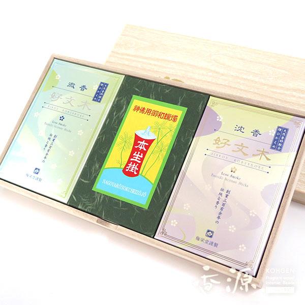 香源 オリジナルギフト 贈答用 沈香好文木&微煙微香好文木 和ろうそくセット 桐箱入