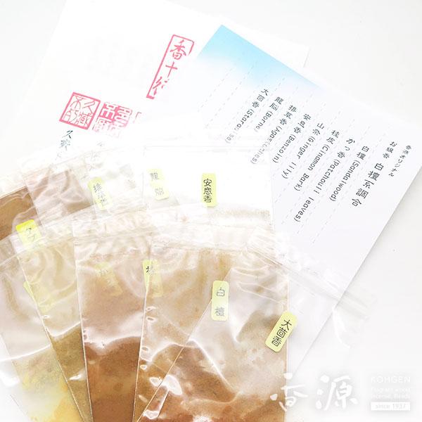 自宅で作れる 香源オリジナル 線香製作キット 白檀系調合