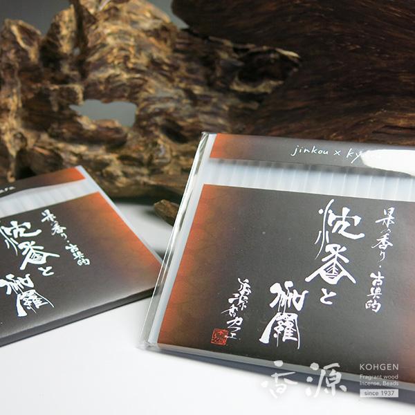 香源オリジナル ~日本の香り~ 沈香と伽羅 ミニ寸