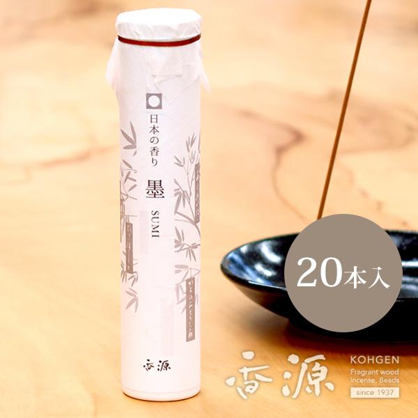 香源のお香 日本の香り 墨 短寸 20本入