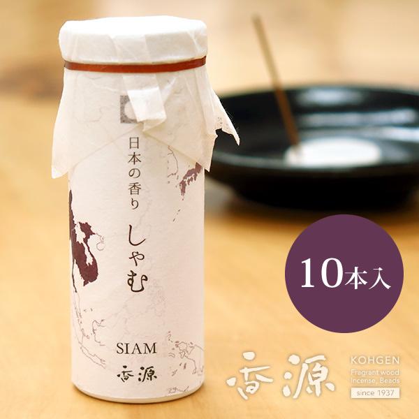 香源のお香 日本の香り しゃむ ミニ寸 10本入