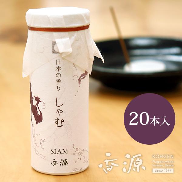 香源のお香 日本の香り しゃむ ミニ寸 20本入