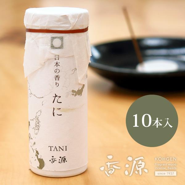 香源のお香 日本の香り たに ミニ寸 10本入