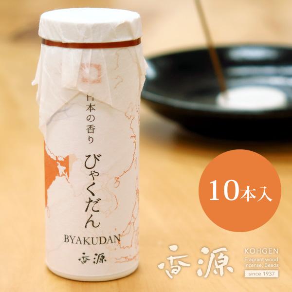 香源のお香 日本の香り びゃくだん ミニ寸 10本入