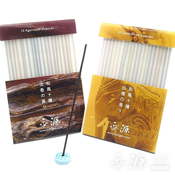 【送料無料】和風お香20種セット(沈香&白檀お香 各10種)お香サンプル お試しセット
