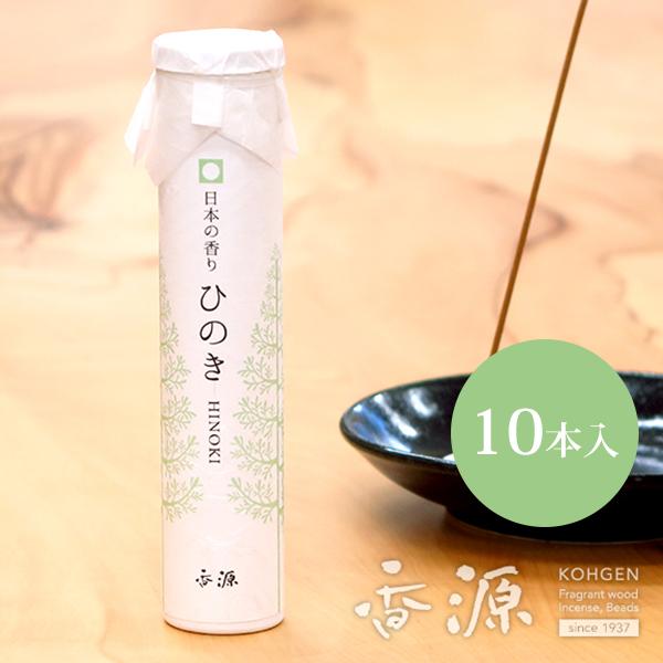 香源のお香 日本の香り ひのき 短寸 10本 筒入