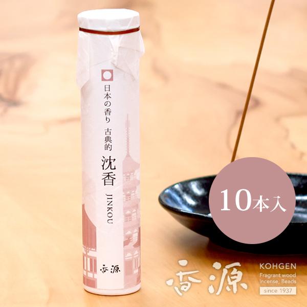 香源のお香 日本の香り 古典的 沈香 短寸 10本入