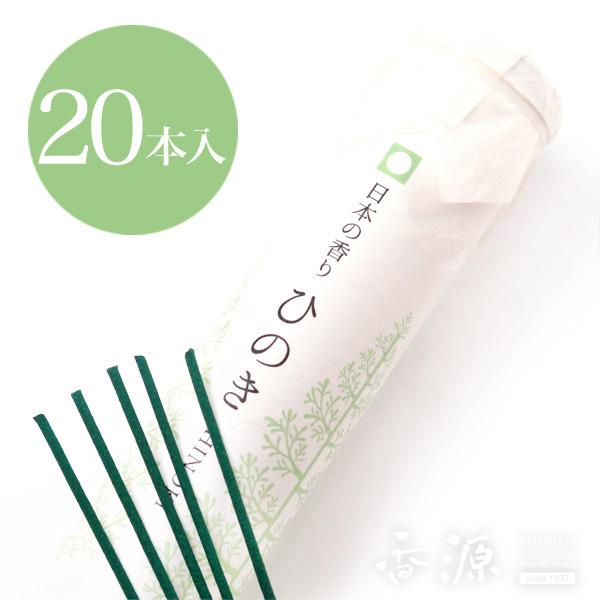 香源のお香 日本の香り ひのき 短寸 20本入