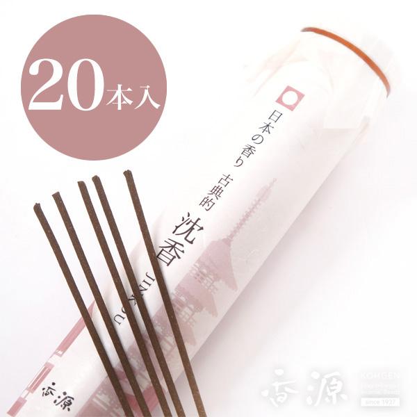 香源のお香 日本の香り 古典的 沈香 短寸 20本入
