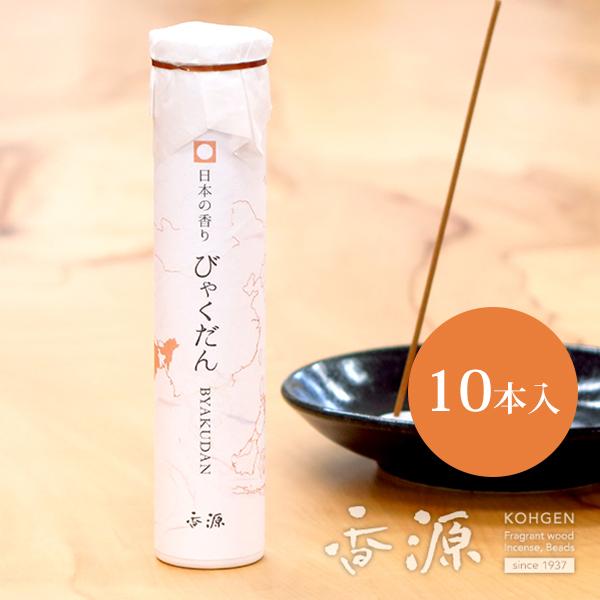 香源のお香 日本の香り びゃくだん 短寸 10本 筒入