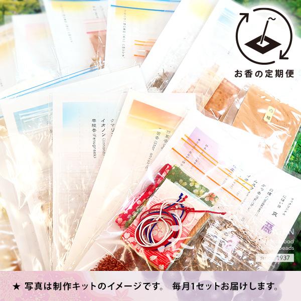 【定期お届け】自宅で作れる 季節のお香制作 定期コース サブスクリプション