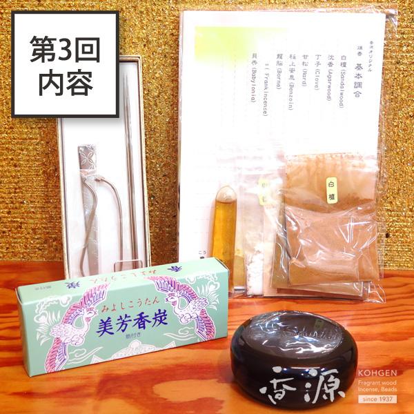 師範科コース第3回講座お香製作キット・お香付録写真