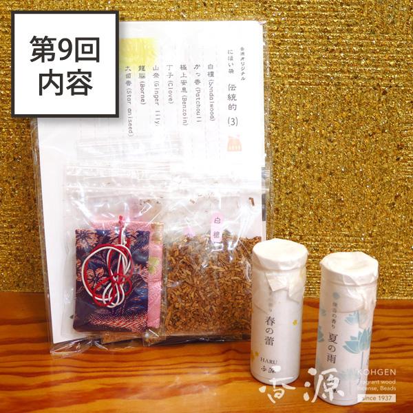 師範科コース第9回講座お香製作キット・お香付録写真