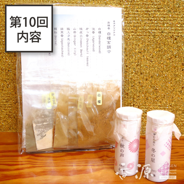 師範科コース第10回講座お香製作キット・お香付録写真