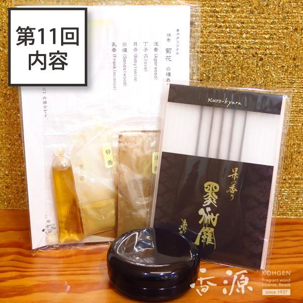 師範科コース第11回講座お香製作キット・お香付録写真