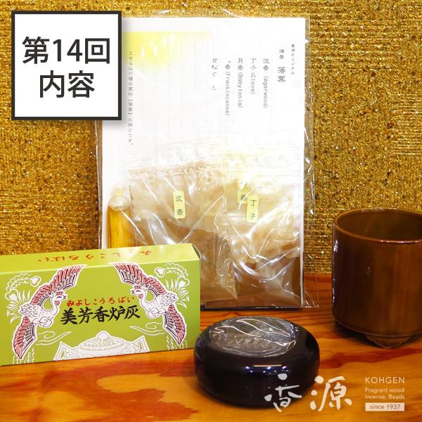 師範科コース第14回講座お香製作キット・お香付録写真