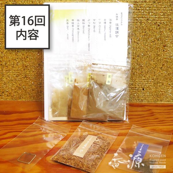 師範科コース第16回講座お香製作キット・お香付録写真