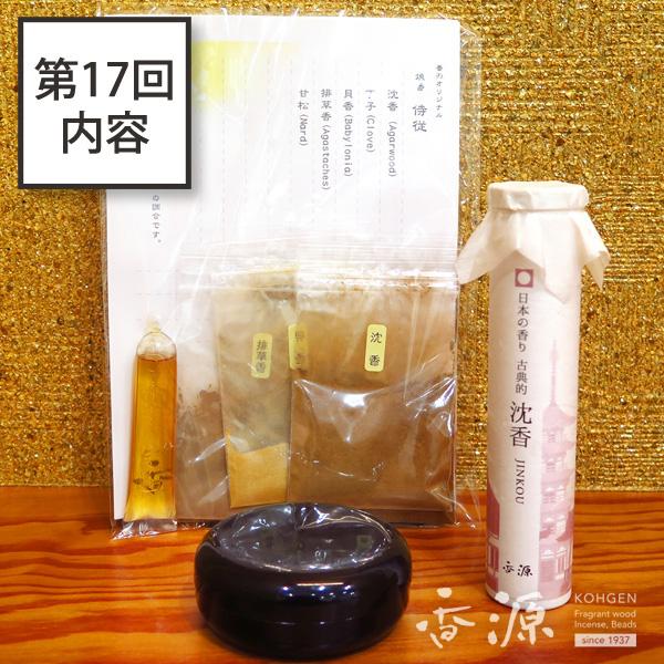 師範科コース第17回講座お香製作キット・お香付録写真