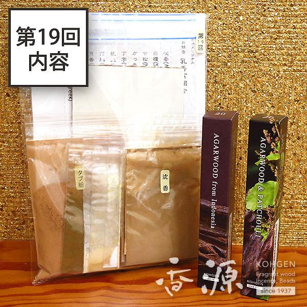 師範科コース第19回講座お香製作キット・お香付録写真