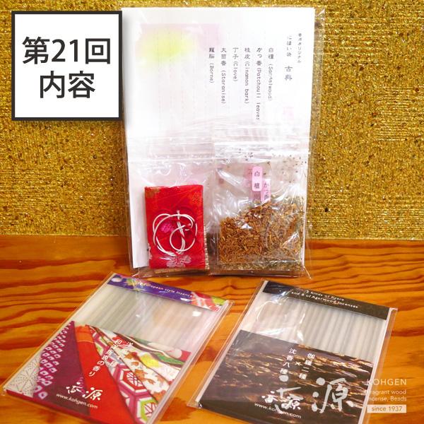師範科コース第21回講座お香製作キット・お香付録写真