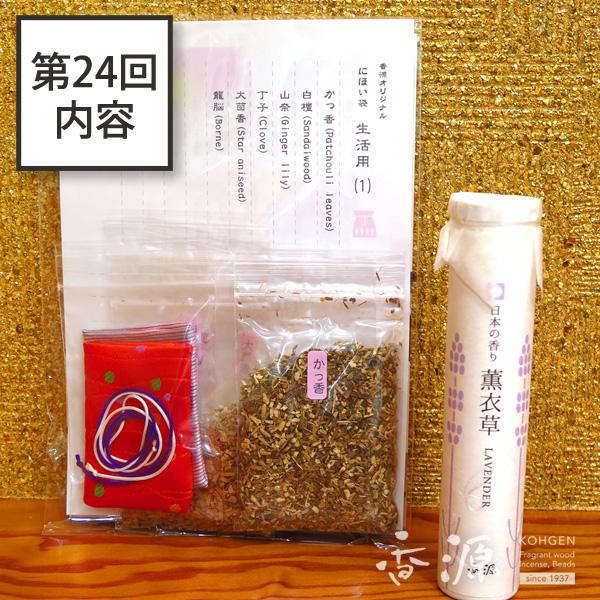 師範科コース第24回講座お香製作キット・お香付録写真