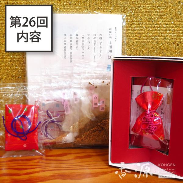 師範科コース第26回講座お香製作キット・お香付録写真