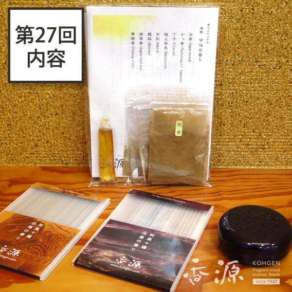 定期コース第27回お香製作キット・お香付録写真