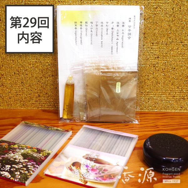 師範科コース第29回講座お香製作キット・お香付録写真