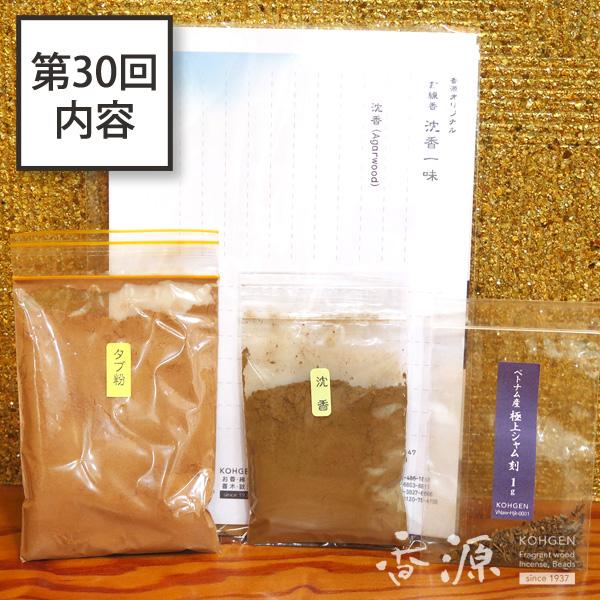 師範科コース第30回講座お香製作キット・お香付録写真