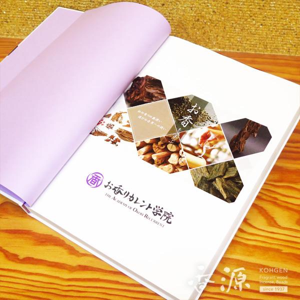 お香リカレント学院テキスト(非売品) 中表紙
