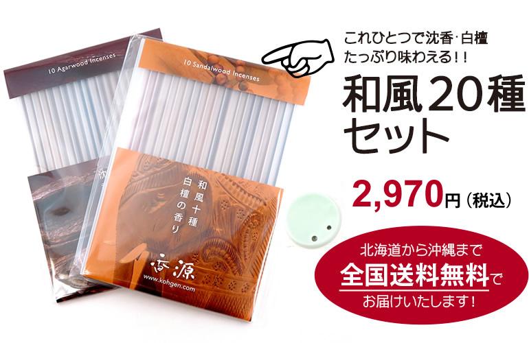 お香20種セット 全国送料無料!