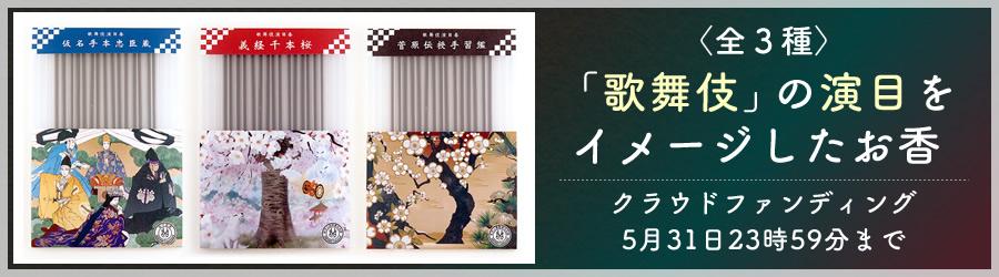香源のクラウドファンディング第3弾!
