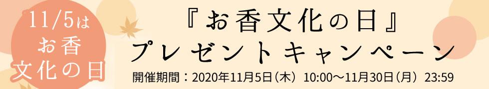 お香文化の日キャンペーン